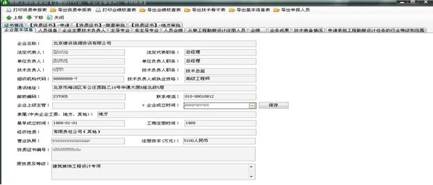 20.5-勘察设计资质申报流程